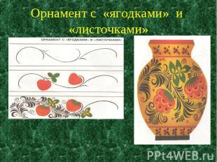 Орнамент с «ягодками» и «листочками»
