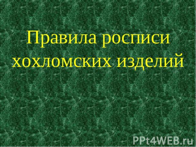 Правила росписи хохломских изделий