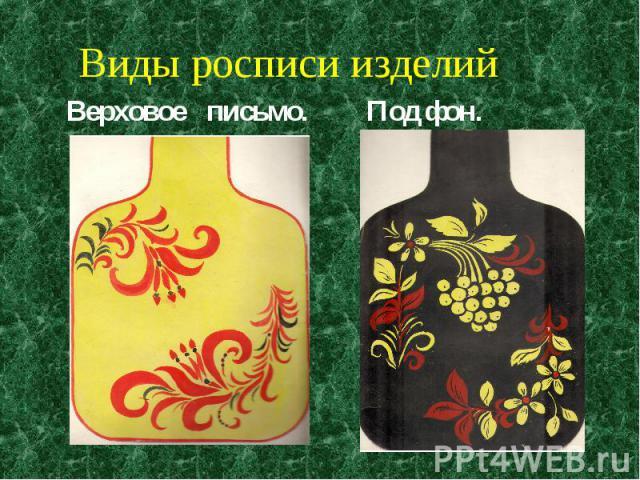 Виды росписи изделий Верховое письмо.