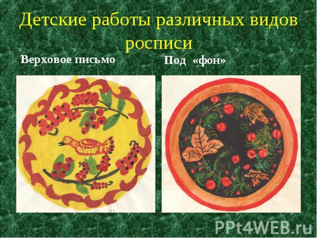 Детские работы различных видов росписи Верховое письмо Под «фон»
