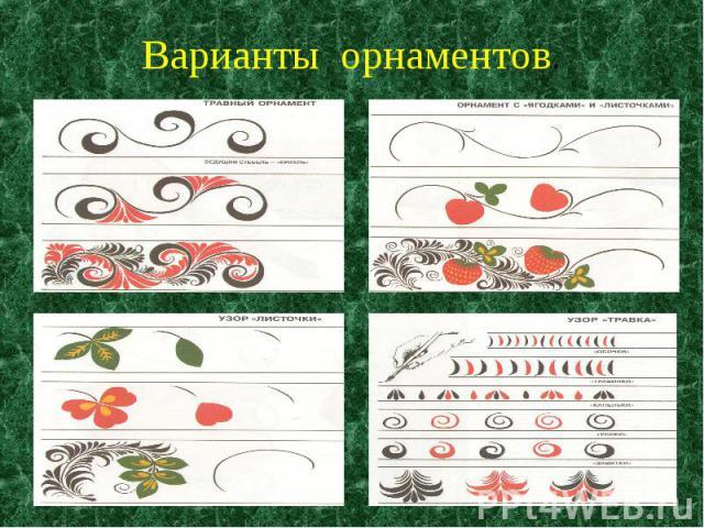 Варианты орнаментов.