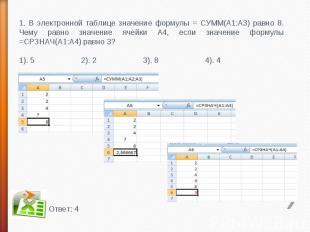 1. В электронной таблице значение формулы = СУММ(А1:А3) равно 8. Чему равно знач