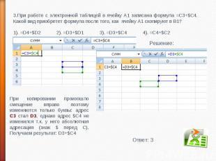 3.При работе с электронной таблицей в ячейку А1 записана формула =С3+$С4. Какой