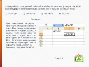 4.При работе с электронной таблицей в ячейку В1 записана формула =$С3-E$3. Какой