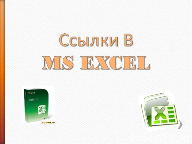 Ссылки в Ms Excel