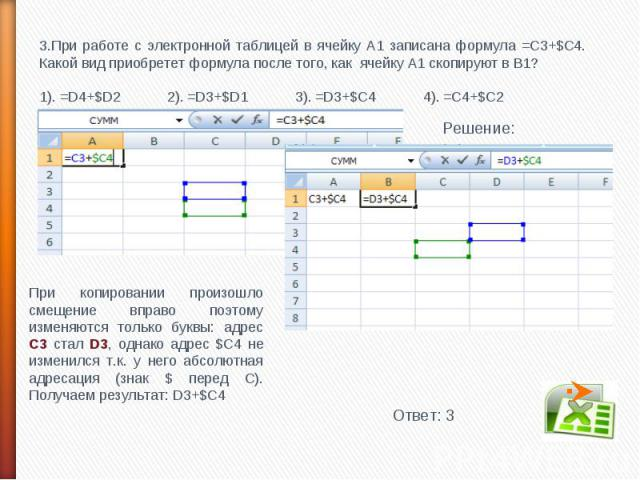 3.При работе с электронной таблицей в ячейку А1 записана формула =С3+$С4. Какой вид приобретет формула после того, как ячейку А1 скопируют в В1?1). =D4+$D22). =D3+$D13). =D3+$C4 4). =C4+$C2 При копировании произошло смещение вправо поэтому изменяют…