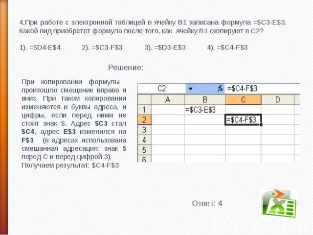 4.При работе с электронной таблицей в ячейку В1 записана формула =$С3-E$3. Какой вид приобретет формула после того, как ячейку B1 скопируют в C2?1). =$D4-E$42). =$C3-F$33). =$D3-E$3 4). =$C4-F$3 При копировании формулы произошло смещение вправо и в…