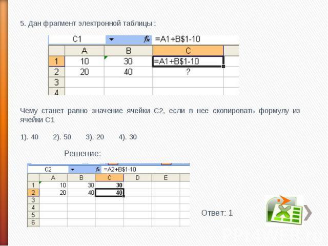 5. Дан фрагмент электронной таблицы :Чему станет равно значение ячейки С2, если в нее скопировать формулу из ячейки С11). 402). 503). 20 4). 30