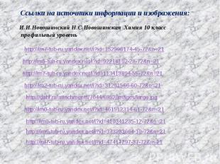 Ссылки на источники информации и изображения: И.И.Новошинский Н.С.Новошинская Хи