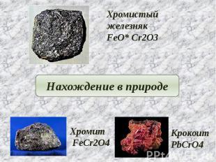 Хромистый железнякFeO* Cr2O3 Нахождение в природе Хромит FeCr2O4 КрокоитPbCrO4