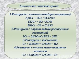 1.Реагирует с неметаллами(при нагревании)А)4Cr + 3O2 =2Cr2O3Б)2Cr + N2 =2CrNВ)2C