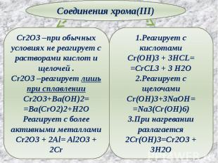 Соединения хрома(III) Cr2O3 –при обычных условиях не реагирует с растворами кисл
