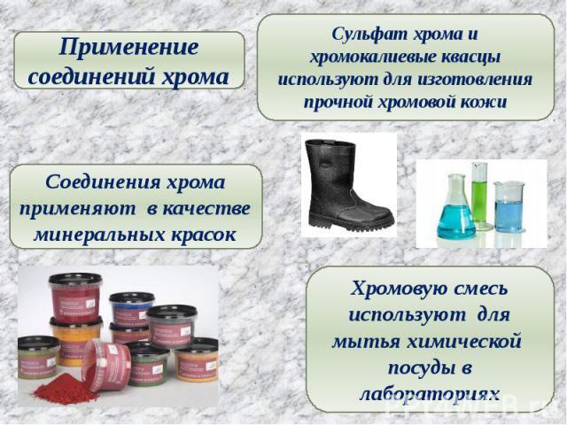 Применение соединений хрома Соединения хрома применяют в качестве минеральных красок Сульфат хрома и хромокалиевые квасцы используют для изготовления прочной хромовой кожи Хромовую смесь используют для мытья химической посуды в лабораториях