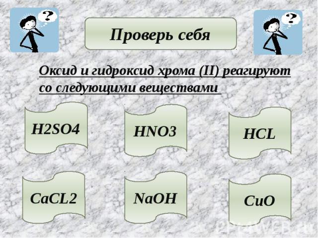 Проверь себя Оксид и гидроксид хрома (II) реагируютсо следующими веществами