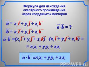 Формула для нахождения скалярного произведениячерез координаты векторов a = x1 i