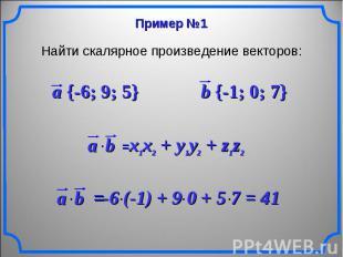 Найти скалярное произведение векторов: a {-6; 9; 5} b {-1; 0; 7} x1x2 + y1y2 + z
