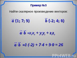 Найти скалярное произведение векторов: a {1; 7; 9} b {-2; 4; 0} x1x2 + y1y2 + z1