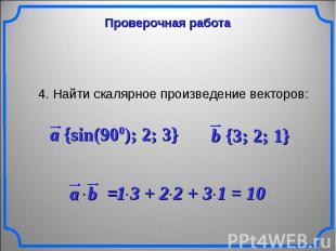 Проверочная работа 4. Найти скалярное произведение векторов: a {sin(900); 2; 3}