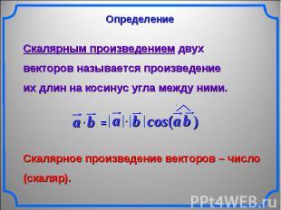 Определение Скалярным произведением двух векторов называется произведениеих длин