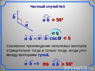 Частный случай №3 Скалярное произведение ненулевых векторов отрицательно тогда и