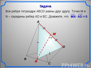 Все ребра тетраэдра АВСD равны друг другу. Точки М и N – середины ребер АD и ВС.