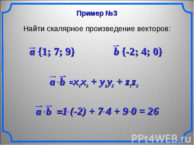 Найти скалярное произведение векторов: a {1; 7; 9} b {-2; 4; 0} x1x2 + y1y2 + z1z2 1 (-2) + 7 4 + 9 0 = 26