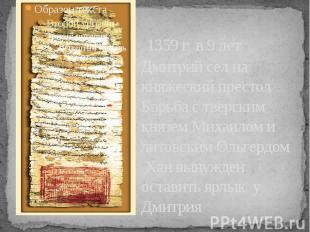 1359 г в 9 лет Дмитрий сел на княжеский престол Борьба с тверским князем Михаило