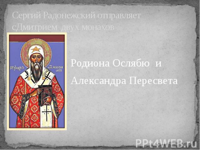 Сергий Радонежский отправляетсДмитрием двух монахов Родиона Ослябю и Александра Пересвета