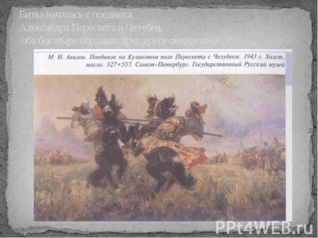 Битва началась с поединка Александра Пересвета и Челубея, оба богатыря поразили друг друга смертельно