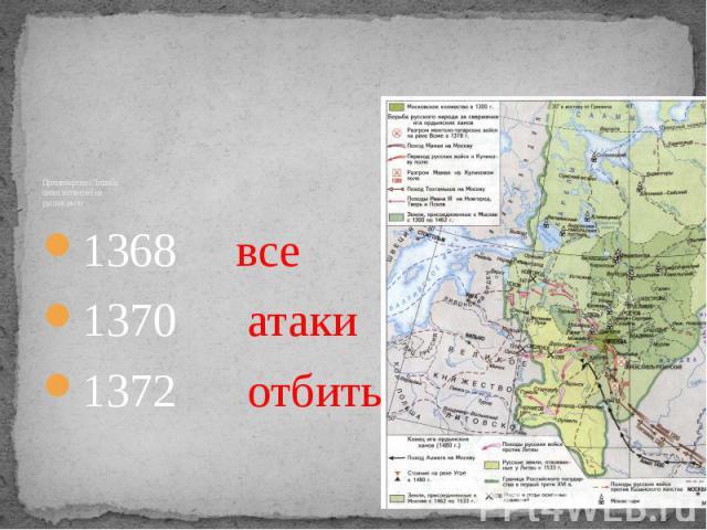 Противоборство с Литвой в связи с экспансией на русские земли 1368 все1370 атаки1372 отбиты