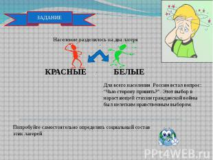 """Население разделилось на два лагеря Для всего населения России встал вопрос: """"Чь"""