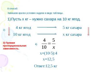 II способ:Запишем кратко условие задачи в виде таблицы.Пусть х кг – нужно сахара