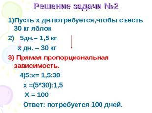1)Пусть x дн.потребуется,чтобы съесть 30 кг яблок2) 5дн.– 1,5 кг х дн. – 30 кг3)