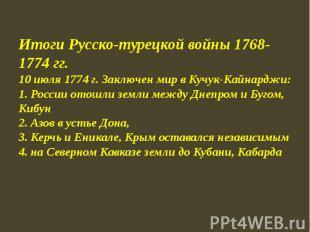 Итоги Русско-турецкой войны 1768-1774 гг.10 июля 1774 г. Заключен мир в Кучук-Ка