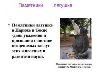 Памятники лягушке Памятники лягушке в Париже и Токио -дань уважения и признания