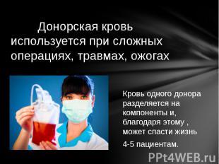 Донорская кровь используется при сложных операциях, травмах, ожогах Кровь одного
