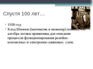 Спустя 100 лет… 1938 год Клод Шеннон (математик и инженер) показал, что алгебра