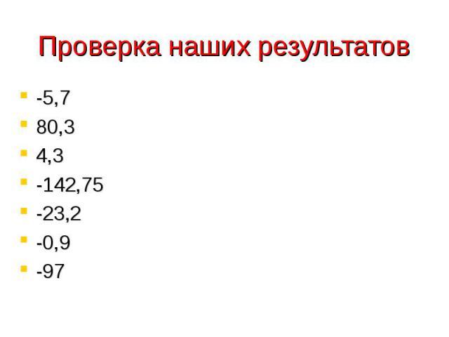 -5,7-5,780,34,3-142,75-23,2-0,9-97 Проверка наших результатов