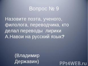 Назовите поэта, ученого, филолога, переводчика, кто делал переводы лирики А.Наво