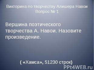 Викторина по творчеству Алишера НавоиВопрос № 1 Вершина поэтического творчества