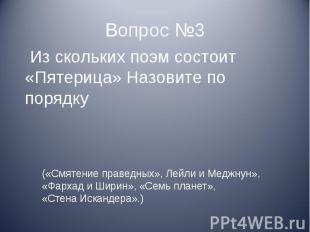 Из скольких поэм состоит «Пятерица» Назовите по порядку («Смятение праведных», Л