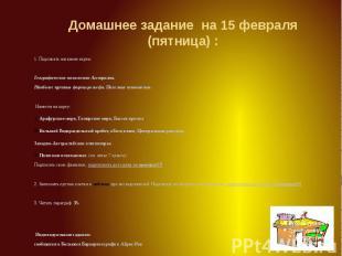 Домашнее задание на 15 февраля (пятница) : 1. Подписать название карты: Географи