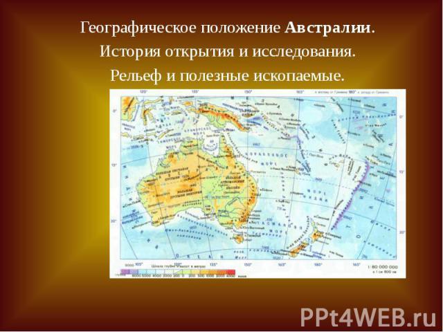 Географическое положение Австралии. История открытия и исследования. Рельеф и полезные ископаемые