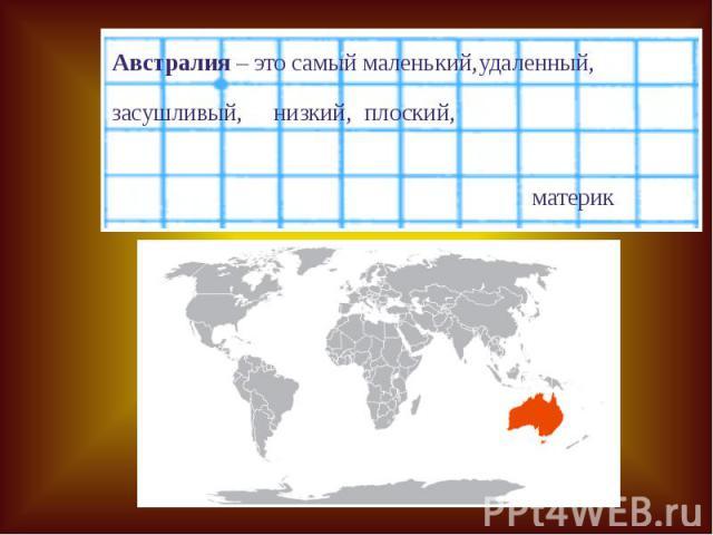 Австралия – это самый маленький, удаленный, засушливый, плоский, материк