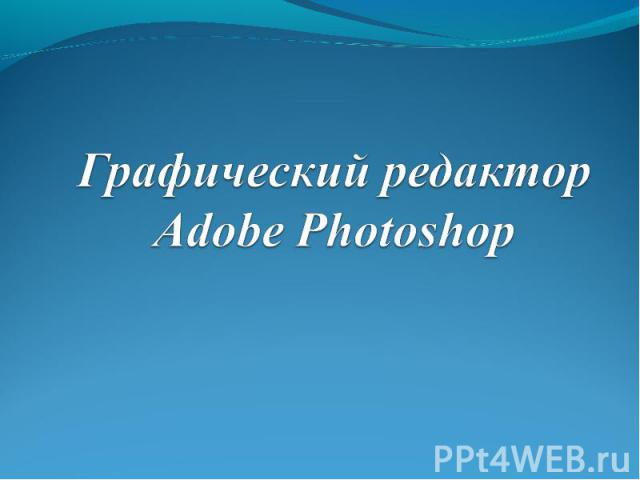 Графический редактор Adobe Photoshop