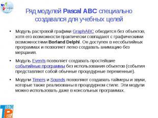 Ряд модулей Pascal ABC специально создавался для учебных целей Модуль растровой