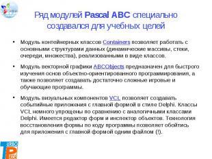 Ряд модулей Pascal ABC специально создавался для учебных целей Модуль контейнерн