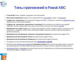 В Pascal ABC можно создавать следующие типы приложений:Консольные приложения (вы