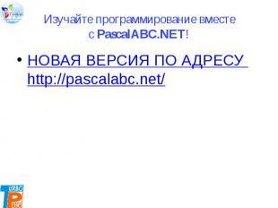 Изучайте программирование вместе сPascalABC.NET! НОВАЯ ВЕРСИЯ ПО АДРЕСУ http://