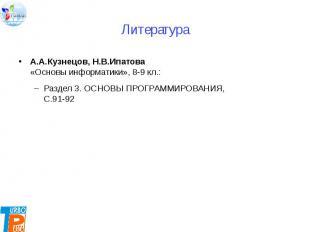 ЛитератураА.А.Кузнецов, Н.В.Ипатова «Основы информатики», 8-9 кл.:Раздел 3. ОСНО